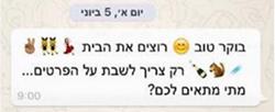 Emoji dispute tenant intent Israel